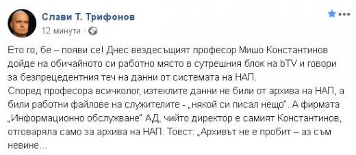 Слави бесен заради проф. Константинов