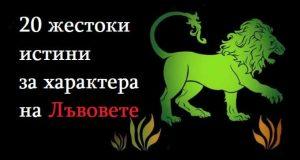 20 жестоки истини за характера на Лъвовете