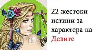 22 жестоки истини за характера на Девите