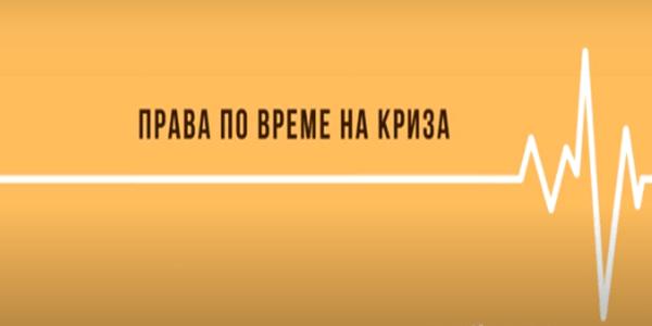 портал за правата ни по време на кризата