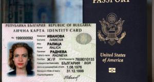 На първо четене: Нови лични карти за българите в чужбина