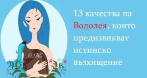 13 качества на Водолея които предизвикват истинско възхищение
