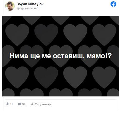 Синът на Ваня Костова