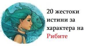 20 жестоки истини за характера на зодия РИБИ