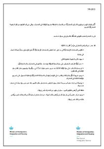 Regeringens flygtninge annonce på Arabisk er indrykket i fire aviser i Libanon.