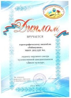 Диплом лауреатов