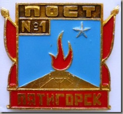 Пятигорск 1
