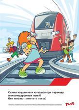 Детская-безопасность-плакаты-вертикальные-0004
