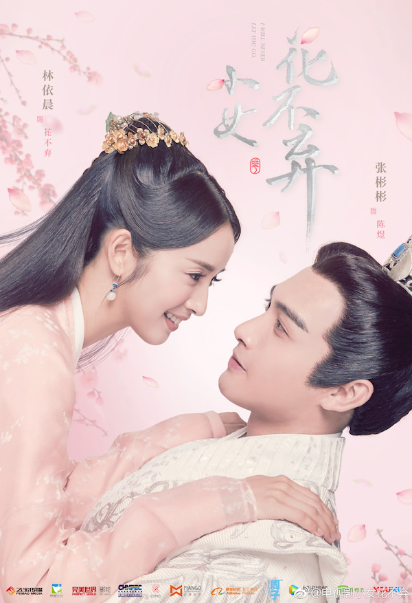 "Ariel Lin and Vin Zhang Binbin are Oozing with Chemistry in ""I Will Never Let You Go"""