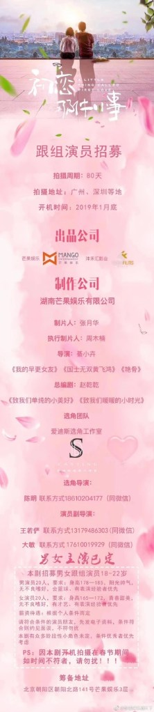 """Lai Kuan Lin and Shen Yue Rumored to be Starring in Chinese Remake of """"Crazy Little Thing Called Love"""""""