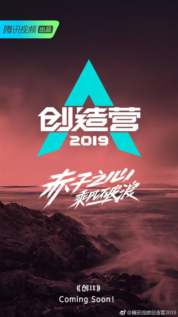 Season 2 of Chinese Version of Produce 101 will be a Male Idol Group Survival Show