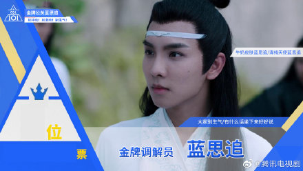 The Untamed Chinese Drama Ep 1 Eng Sub