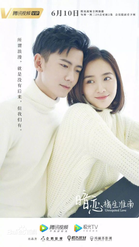 """Hu Yitian is Back with Another College Romance Drama with Hu Bingqing in """"Unrequited Love"""""""
