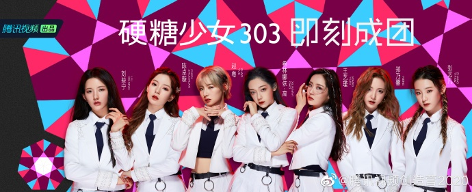 "CHUANG 2020"" Debuts 7 Member Girl Group, ""BonBon Girls 303"" 
