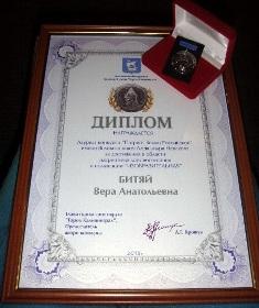 Диплом и медаль победителя