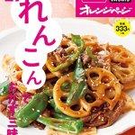 よーいドン|ネギとレンコンの甘酢炒めの作り方レシピ