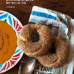 世界一受けたい授業|渦巻きパイの作り方レシピ(トルコパン アチマ)