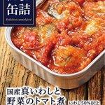 この差って何ですか|イワシの水煮缶とトマトの万能ソースの作り方レシピ(高血圧予防)