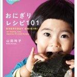 ダレトク カツ丼(おにぎらず)の作り方レシピ(IKKOさん思い出の味)