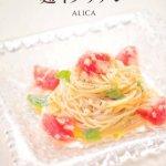世界一受けたい授業 熟成塩キノコの作り方レシピ(簡単作り置きレシピ)