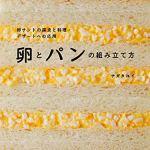 世界一受けたい授業|厚焼き玉子サンドの作り方(渋川祥子先生の電子レンジで簡単レシピ)