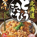 相葉マナブ|焼きトウモロコシの炊き込みご飯の作り方レシピ
