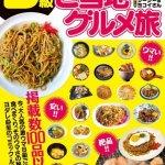 相葉マナブ フライの作り方レシピ(埼玉県のソウルフード)