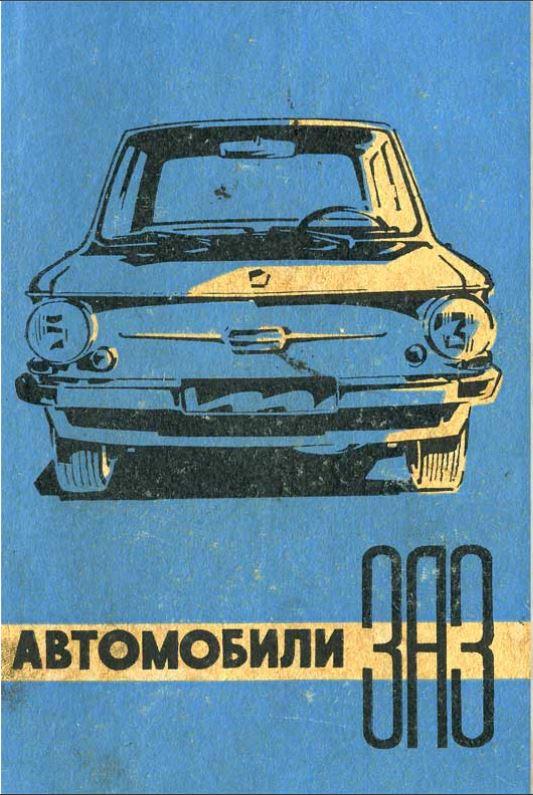 """Book Cover: Автомобили """"ЗАПОРОЖЕЦЬ"""" моделей ЗАЗ-968, ЗАЗ-966В, ЗАЗ-966ВБ и ЗАЗ-966ВБ2"""