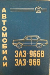"""Book Cover: Автомобили """"Запорожець"""" моделей ЗАЗ-966В и ЗАЗ-966"""