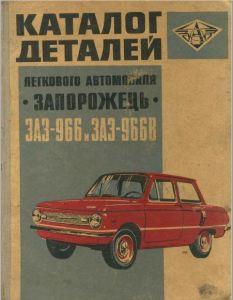 """Book Cover: Каталог деталей легкового автомобиля """"Запорожець"""" моделей ЗАЗ-966 и ЗАЗ-966В"""