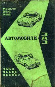 """Book Cover: Автомобили """"Запорожець"""" моделей ЗАЗ-966, ЗАЗ-968, ЗАЗ-966В, ЗАЗ-966ВБ и ЗАЗ-966ВБ2"""