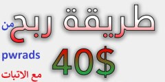 شرح موقع pwrads لربح من الترافيك و اتبات دفع 40 دولار على البايبال