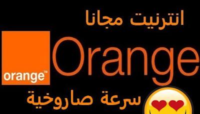 تشغيل انترنيت ارونج مجانا على الهاتف للمغاربة بسرعة صاروخية 2018