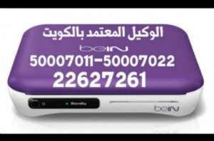 ارقام bein sport الكويت 55306090