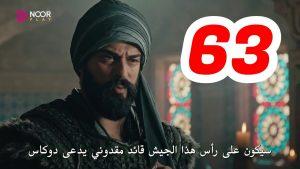 قناة اليرموك الفضائية مسلسل قيامة عثمان الحلقة 63 مترجمة للعربية كاملة