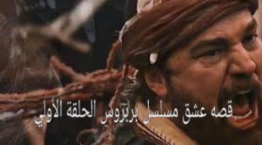قصة عشق مسلسل بربروس الحلقة الأولي كاملة مترجمة للعربية بطولة إنجين آلتان