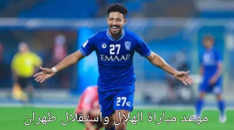 مشاهدة مباراة الهلال والاتفاق السعودي اليوم في دوري محمد بن سلمان