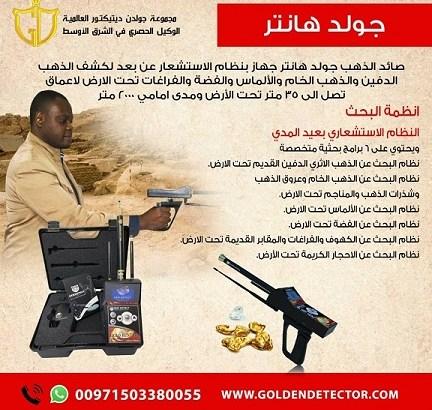 جهاز جولد هانتر صائد الذهب والكنوز