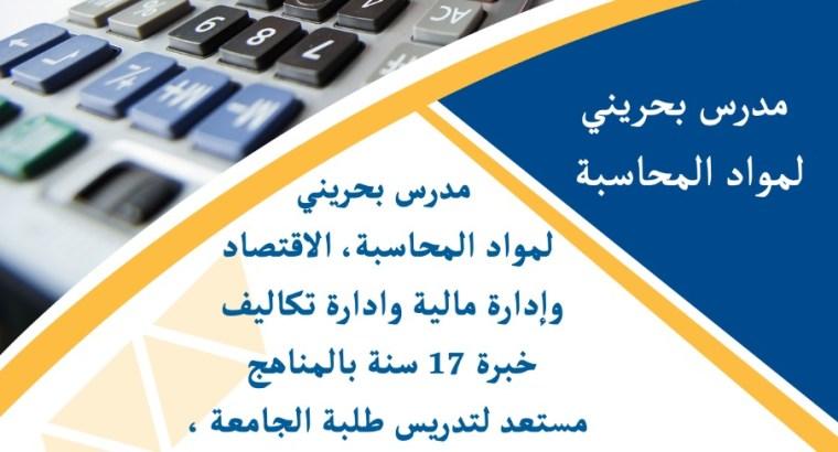 مدرس بحريني لمواد المحاسبة والادارة المالية