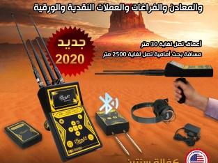 جهاز MF 1100 الامريكي_جهاز كشف الذهب والمعادن 2020