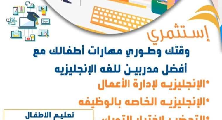 معلمات خصوصيات شرق الرياض