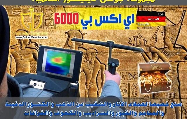 اي اكس بي 6000 – Exp 6000 أجهزة الكشف بالنظام التصويري