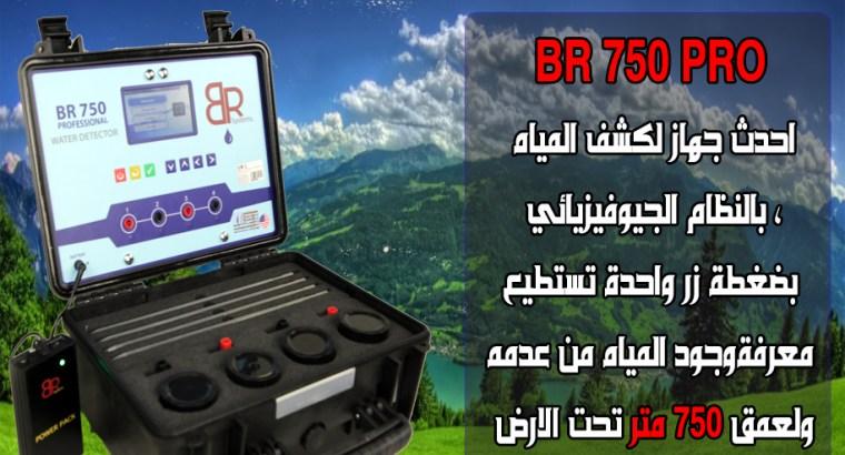 جهاز BR750 للتنقيب عن المياه و الابار 2021