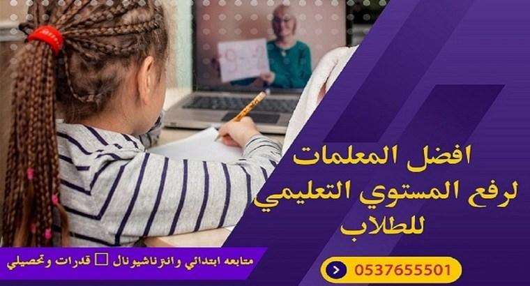 معلمة تأسيس انجليزي شرق الرياض