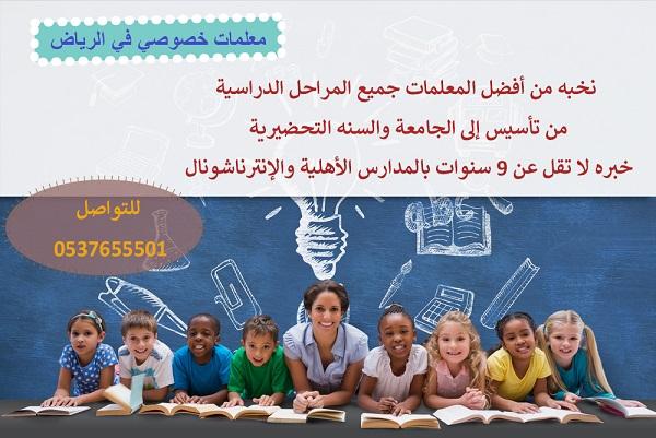 معلمة تأسيس غرب الرياض