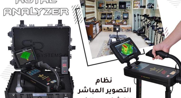 جهاز رويال انالايزر التصويري 2021
