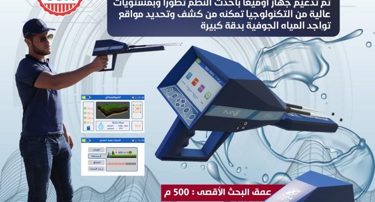 جهاز اجاكس اوميغا الاستشعاري 2021