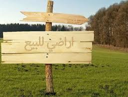 ارض سكني للبيع في شفا بدران
