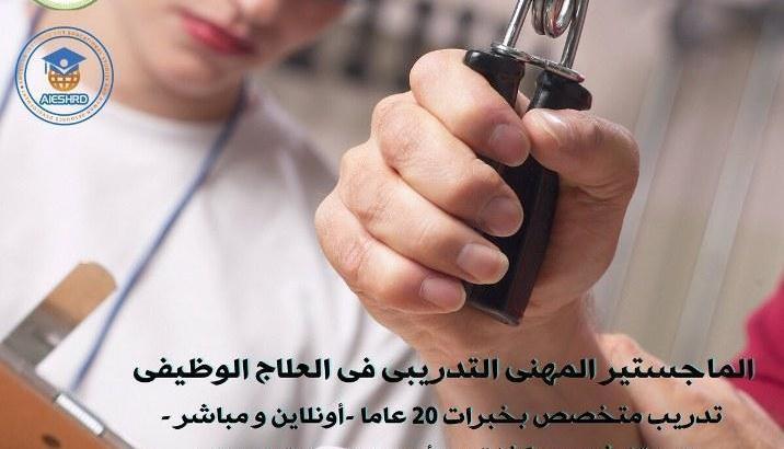 الماجستير-المهنى-التدريبى-فى-العلاج-الوظيفى-واحة-التميز1