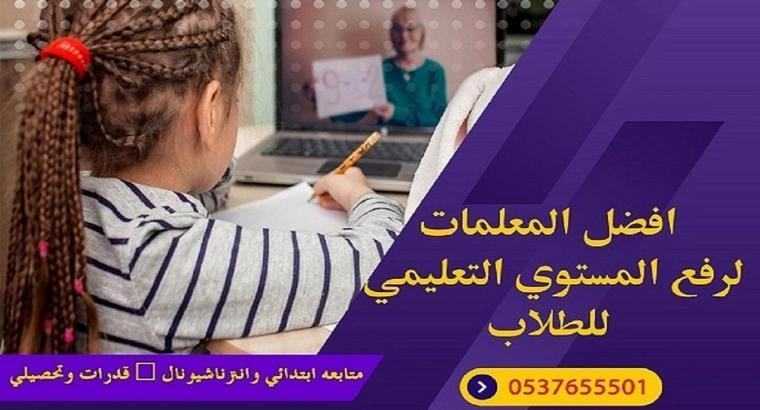 معلمة تأسيس ابتدائي 0537655501